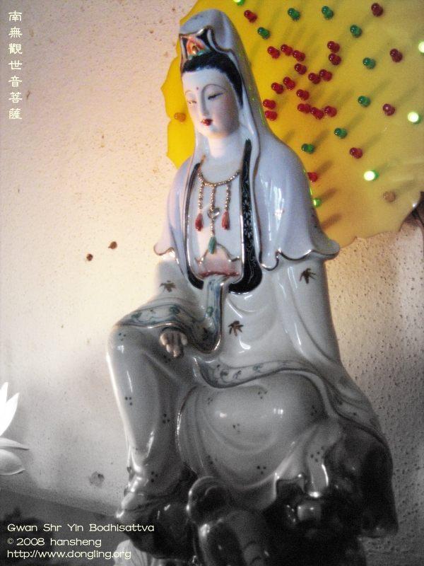 Gwan Shr Yin Bodhisattva